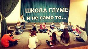 Школа глуме