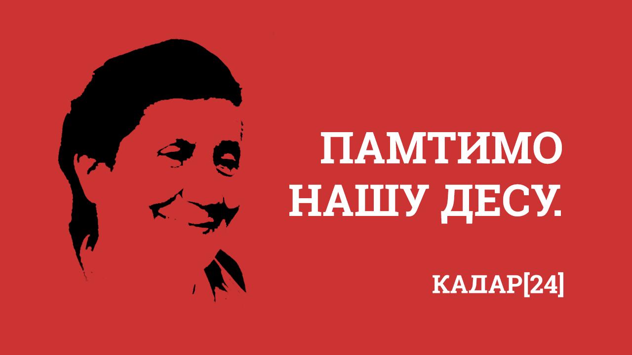 Десанка Максимовић – 120 година од рођења