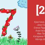 Кадар 24 – рођендан